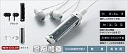 Bluetoothヘッドセット MW600