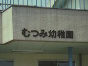 長津田のむつみ幼稚園