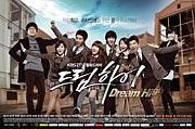 KBS2ドラマ『Dream High』