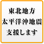 東日本太平洋沖地震支援します