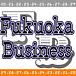 福岡のビジネスマン!→20代