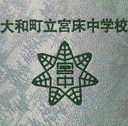 宮床中学校(2005年卒業生)