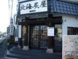 北海炙屋 福生店