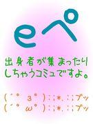 eページ!出身者の集い(ぇ
