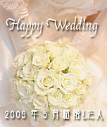 ::2009年5月結婚した人::