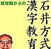 幼児期からの石井方式の漢字教育