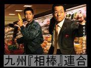 九州『相棒』連合