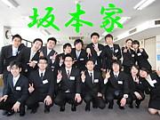 坂本家の人々