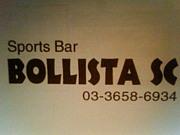 ★小岩オフ会〜Bollista〜