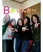 B★ぱんさ〜