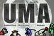 なんでもUMA〜ユーマ目撃情報