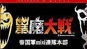 【暴魔大戦】帝国軍mixi連隊本部