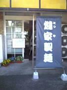 燵家(たつや)製麺盛り上げ会