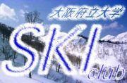 大阪府立大学スキー部