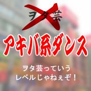 秋葉式ヲタ芸改めアキバ系ダンス