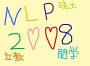 ☆NLP2008☆