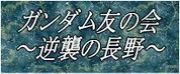 ガンダム友の会 〜逆襲の長野〜