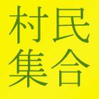 村民集合!!(仮)