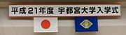 '09 宇都宮大学 入学者