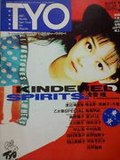 雑誌『T・Y・O』が好きだった