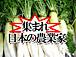 ■■集まれ日本の農業家■■