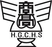 私立 広島女子商業高等学校