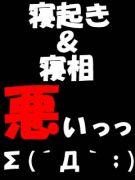 寝起き&寝相悪ぃっΣ(´Д`;)