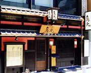鳥元   上野浅草口店