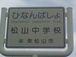 東松山市松山中学校