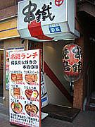 串鐵(くしてつ)俗称キジ屋