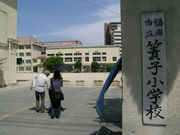 簀子小学校(福岡市立)