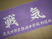 篠崎中学校剣道部