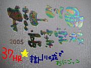 37★掛川城でおにごっこ