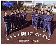 國栃ラグビー部17期☆