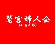 鷲宮婦人会(&青年部)