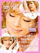 MYALL♥LOVE!!