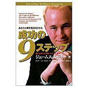 成功の9ステップ2008年7月