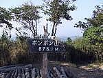 ポンポン山(高槻)