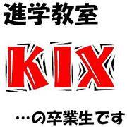 進学教室KIX卒業生