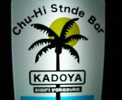 """酎-Hi Stand Bar  """"KADOYA"""""""