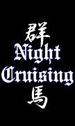 群馬Night Cruising.