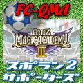 FC-QMA スポラン2サポーターズ