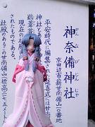 神奈備神社