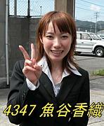 ★ 4347 魚谷 香織 ★