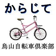 烏山自転車倶楽部