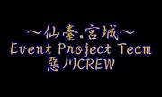 ★惡ノリCREW★
