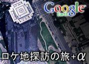 Google Earth ロケ地探訪の旅