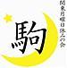 関東月曜日休みのオフ会平日月駒