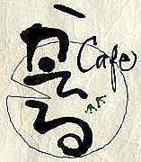 新生かえるcafe