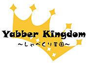 しゃべくり王国